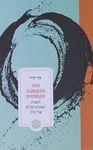 ספר ההקשבה הקוונטית : השפה האוניברסלית של הלב / אור קורן ; עריכה: רוי קמא, טלי אפללו, זיו עדאקי – הספרייה הלאומית