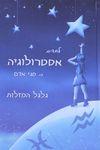 לומדים אסטרולוגיה / עם מגי אדם ; עריכה: טלי סוניה ענבר – הספרייה הלאומית