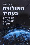 השולטים בעתיד : הון-שלטון, טכנולוגיה, תקווה / רועי צזנה – הספרייה הלאומית