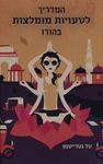 המדריך לטעויות מומלצות בהודו / טל גטרייטמן ; עורך: יוני להב ; עורכת לשון: שלומית איזנמן – הספרייה הלאומית
