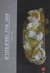 חומר, אוכל, כתמים מדברים / שלי ברנר ; עריכה עופר ורדי ; עריכה לשונית: בשמת בר-עקיבא – הספרייה הלאומית