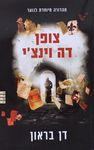 צופן דה וינצ'י / דן בראון ; מאנגלית: נורית לוינסון – הספרייה הלאומית