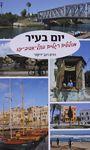 יום בעיר : מסלולים רגליים בתל-אביב-יפו / הדס רגב-ירקוני – הספרייה הלאומית
