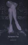 על התשוקה / רחל גוטסמן ; עורכת: ליה פן ; עריכה לשונית: עטרה אופק – הספרייה הלאומית
