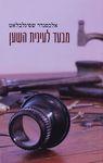 מבעד לעינית השען / אלכסנדר שפיגלבלאט ; תרגם בני מר ; עריכת לשון דנה שילר – הספרייה הלאומית