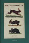 אין להתעמר בבעלי חיים / אנטואן פה ; מצרפתית: מיכל אילן ; העורך: ראובן מירן – הספרייה הלאומית