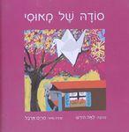 סודה של מאוסי / יצירה ואיור: מרים ארבל ; כתיבה: לאה הירש – הספרייה הלאומית