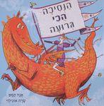 הנסיכה הכי גרועה / אנה קמפ, שרה אוגילוי ; מאנגלית: שהם סמיט ואמנון כץ – הספרייה הלאומית