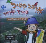 ארבל מטייל בארץ ישראל : יוצאים לטייל במעגל השנה / אורי מאור ; איור: נעמה להב ; עריכת לשון: רן חורי – הספרייה הלאומית
