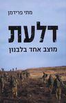 דלעת : מוצב אחד בלבנון / מתי פרידמן ; עורך הספר: רמי רוטהולץ ; עברית: עליזה רז-מלצר – הספרייה הלאומית