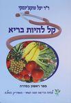 """קל להיות בריא : ספר ראשון בסדרה / ד""""ר יעל טוקצ'ינסקי ; עריכה: אמירה מורג – הספרייה הלאומית"""