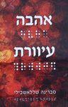אהבה עיוורת : כתם של שמיר / סברינה שללאשבילי ; עריכה: לין תהל כהן – הספרייה הלאומית
