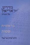 מדרש אריאל על התורה / מאת הרב יצחק אריאל – הספרייה הלאומית