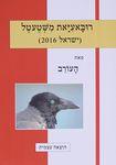 רובאעיאת משטעטל : (ישראל 2016) / מאת העורב – הספרייה הלאומית