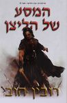 המסע של הליצן / רובין הוב ; מאנגלית: צפריר גרוסמן – הספרייה הלאומית