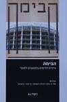 הבימה : עיונים חדשים בתאטרון הלאומי / עורכים - שלי זר-ציון, דורית ירושלמי, גד קינר-קיסינגר ; [עורך הספר - יהונתן דיין] – הספרייה הלאומית
