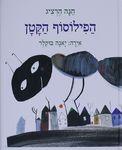 הפילוסוף הקטן / חנה הרציג ; אירה - יאנה בוקלר ; עיצוב הספר - ירמי אמסטר – הספרייה הלאומית