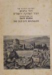 תערוכת תמונות של דוד גלבוע : העיר העתיקה ירושלים – הספרייה הלאומית