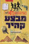 מבצע קהיר / דנה אלעזר-הלוי ; עורכת הספר: שרי גוטמן ; איורים בספר: ליאור גל – הספרייה הלאומית