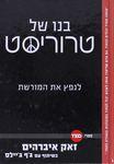 בנו של טרוריסט : לנפץ את המורשת / זאק איברהים בשיתוף עם ג'ף ג'יילס ; מאנגלית: מרב זקס-פורטל ; עריכת התרגום: מורן שין – הספרייה הלאומית