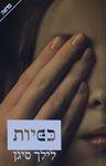 כפיות / לילך סיגן ; עורכת: מיכל חרותי ; עורכת הלשון: יעל מדר – הספרייה הלאומית