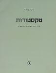 טקסטורות : מילה וספר באמנות הישראלית / גדעון עפרת – הספרייה הלאומית