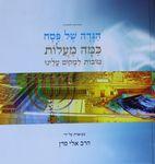 הגדה של פסח כמה מעלות טובות למקום עלינו / מבוארת על ידי הרב אלי סדן – הספרייה הלאומית