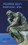 רבות מחשבות : החיים - הגיגים ותובנות / משה כנען ; עריכת לשון: קרן דור – הספרייה הלאומית