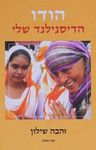 הודו - הדיסנילנד שלי / זהבה שילון ; שכתוב ועריכה לשונית: איריס סער – הספרייה הלאומית