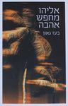 אליהו מחפש אהבה / בעז גאון ; עורכת הספר: תמר ביאליק – הספרייה הלאומית