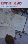 טעמי החיים : סיפורה של תמר קורץ / ראיינה: צפי קורץ ; כתיבה ועריכה: מיכל מור – הספרייה הלאומית