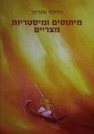 מיתוסים ומיסטריות מצריים / רודולף שטיינר ; תרגום: אורנה בן דור – הספרייה הלאומית
