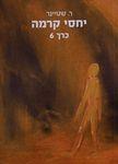 יחסי קרמה / מאת רודולף שטיינר ; תרגום: אורנה בן דור – הספרייה הלאומית