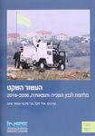 העשור השקט : מלחמת לבנון השנייה ותוצאותיה, 2016-2006 / עורכים: אודי דקל, גבי סיבוני ועומר עינב – הספרייה הלאומית