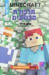 Minecraft - מלכודת הכשפים / מייגן מילר ; מאנגלית: chraganov1303 – הספרייה הלאומית