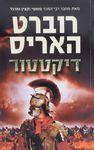 דיקטטור / רוברט האריס ; מאנגלית: אמנון כץ – הספרייה הלאומית