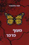 מעוף פרפר / שחר אלכסנדר ; עורכת הספר: עדן נוריאל – הספרייה הלאומית