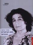 מסע הציפורים הכבדות / סמדר אימור ; עורך: אמיר אור – הספרייה הלאומית