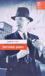 השען מאוורטון / ז'ורז' סימנון ; תרגמה מצרפתית: רמה איילון ; עורכת הספר: רימונה די-נור – הספרייה הלאומית