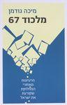מלכוד 67 : הרעיונות מאחורי המחלוקת שקורעת את ישראל / מיכה גודמן – הספרייה הלאומית