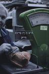 """דייק / ה""""מ ון דן ברינק ; מהולנדית - רחל ליברמן – הספרייה הלאומית"""