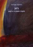 רוע - מקורו ותפקידו ביקום / אסופת מאמרים מאת ר. שטיינר ; תרגום: אורנה בן דור – הספרייה הלאומית
