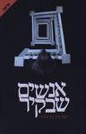 אנשים שבקיר / יעל דין בן-עברי ; עורכת הספר: נוית בראל – הספרייה הלאומית
