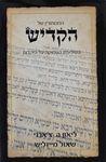 המסתורין של הקדיש : השפעתו העמוקה על היהדות / ליאון ה. צ'ארני ושאול מייזליש – הספרייה הלאומית