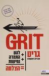 Grit : להט+התמדה+נחישות=הצלחה / אנג'לה דאקוורת ; מאנגלית: עפר קובר ; עריכת התרגום: הלית ינאי-לויזון – הספרייה הלאומית