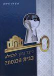 כיצד נחנך לתפילה בבית הכנסת? / הרב דוד פיירמן – הספרייה הלאומית