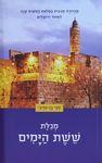 מגלת ששת הימים : ליום ירושלים ולששת ימי הישועה / כתב: חגי בן ארצי – הספרייה הלאומית