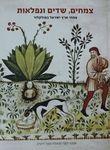 צמחים, שדים ונפלאות : צמחי ארץ ישראל בפולקלור / אמוץ דפני וסאלח עקל ח'טיב ; עריכה מדעית: יואל פרץ – הספרייה הלאומית