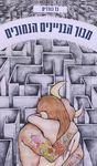מבוך הבניינים הנמוכים / גל גורליק ; עריכה: יקיר בן משה – הספרייה הלאומית