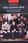 שישה חודשים ב-1945 : רוזוולט, סטלין, צ'רצ'יל וטרומן - ממלחמת עולם למלחמה קרה / מייקל דובס ; תרגמה מאנגלית: כרמית גיא – הספרייה הלאומית